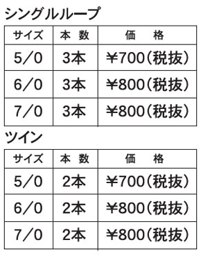 ジガーライト早掛 シングルループ&ツイン 価格