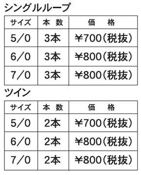 ジガーライトホールド シングルループ ツイン 価格