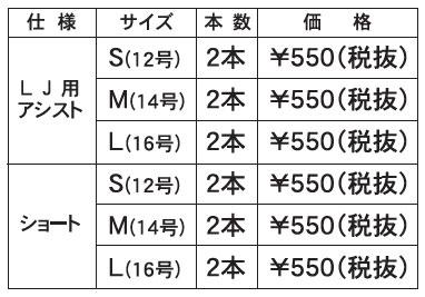SLJ対応 ライトジギング用アシストフック ダブル フロント リア 価格
