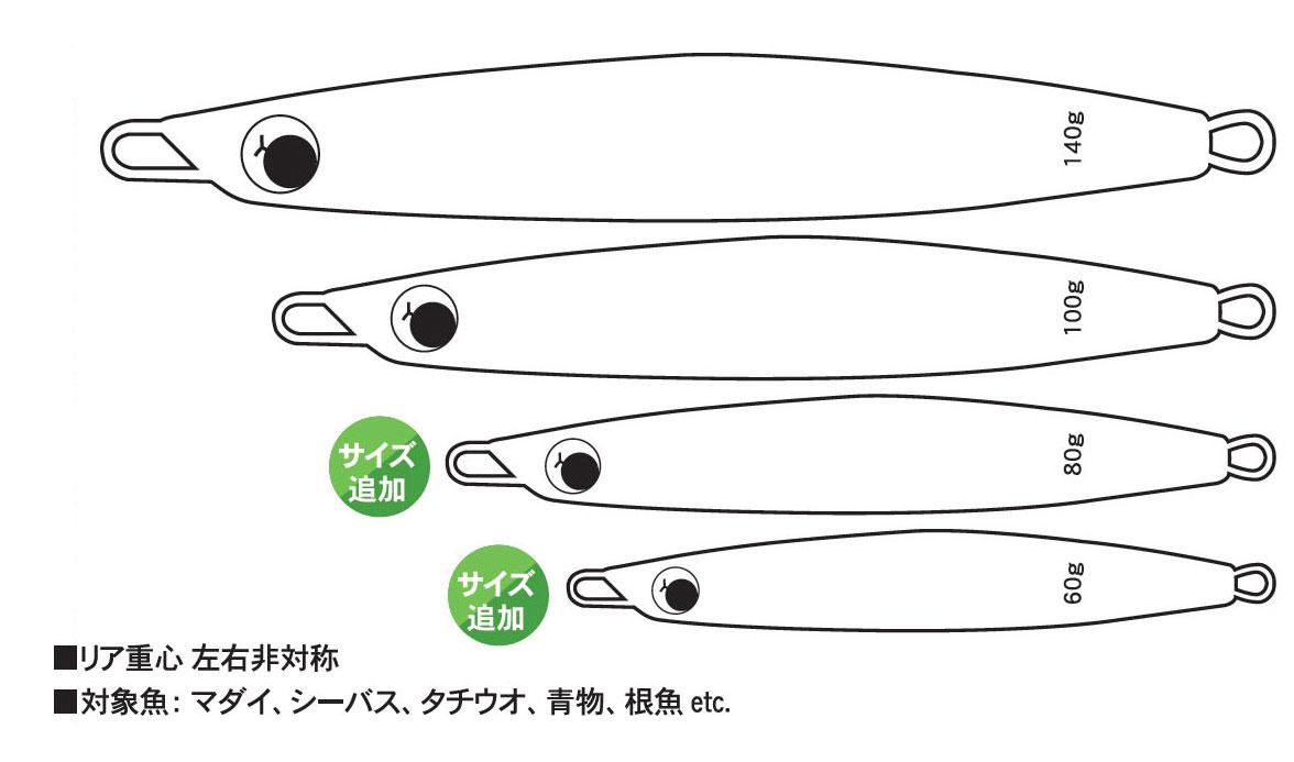 DROPPER FS SIZE ドロッパーエフエス サイズ追加 リア重心左右非対称 対象魚:マダイ、シーバス、タチウオ、青物、根魚etc. 60g 80g 100g 140g