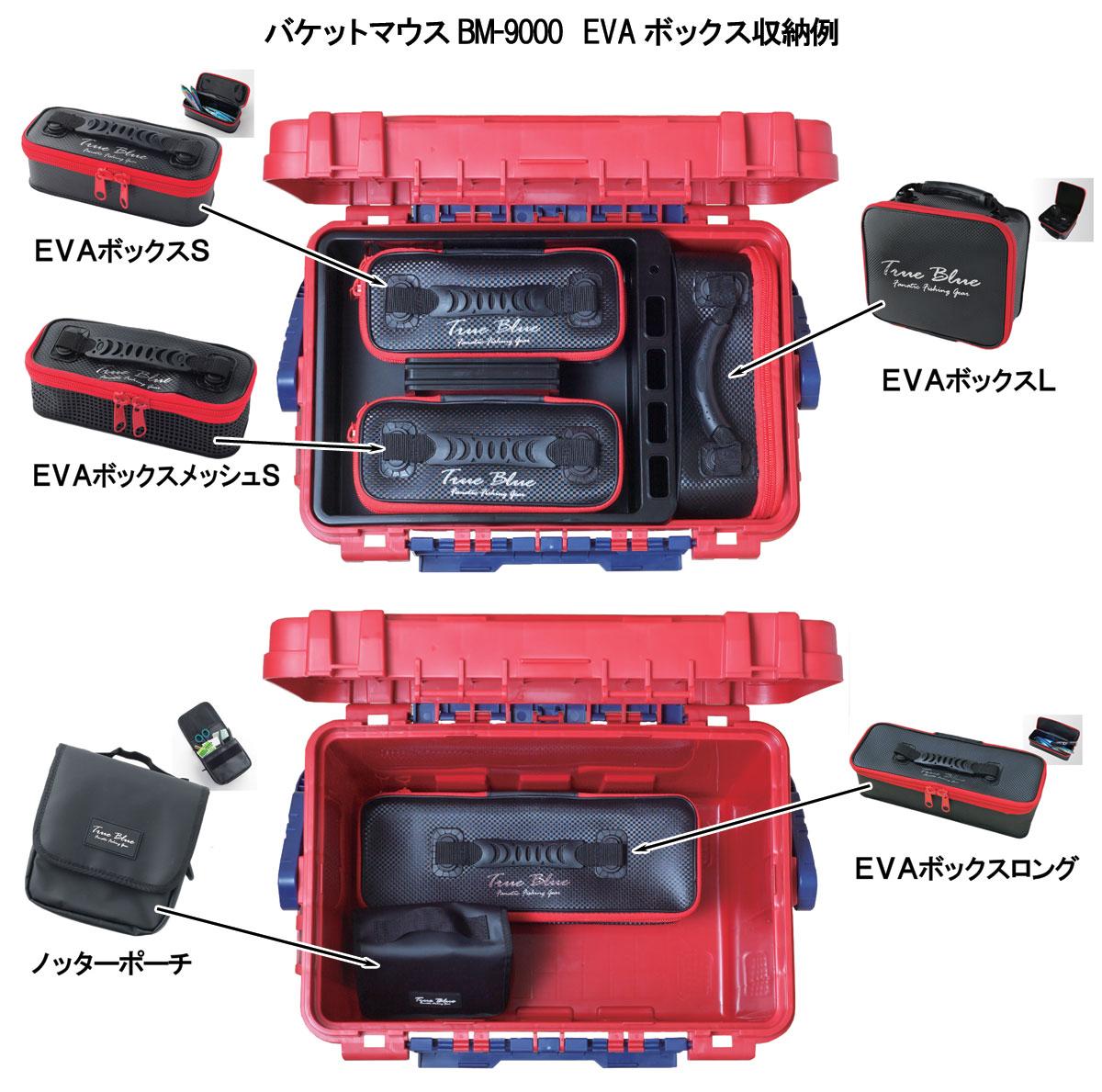 EVAボックス収納例 バケットマウス BM-9000
