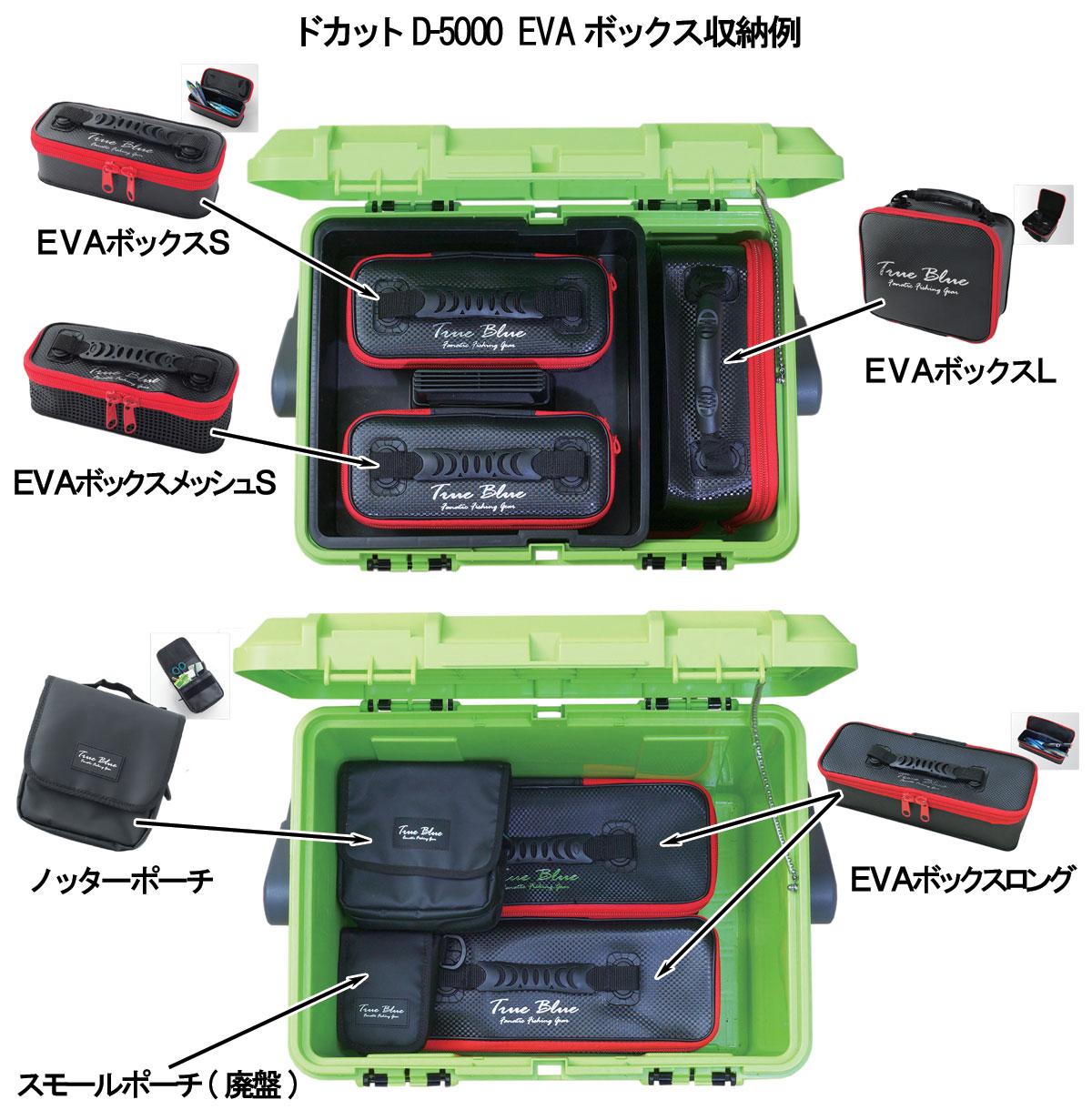 リングスター(RING STAR)ドカット D-5000 EVAボックス収納例