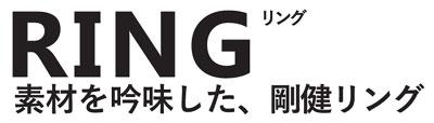RING リング 素材を吟味した、剛健リング