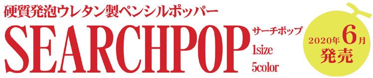 硬質発泡ウレタン製ペンシルポッパー SEARCHPOPサーチポップ 1size 5color 2020年6月発売