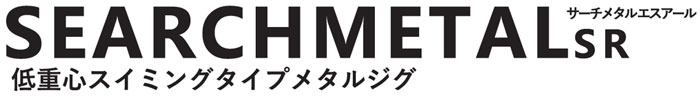 SEARCHMETAL SR サーチメタル エスアール 低重心スイミングタイプメタルジグ